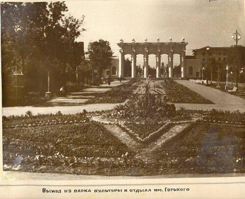 Открытка Парк Горького