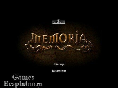 Memoria (рус)