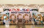 """Форум """"Многомерная Россия""""_16 апреля 2014 г."""