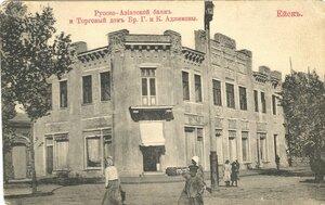 Русско-Азиатский банк и Трговый дом бр. Г. и К. Аджемовых