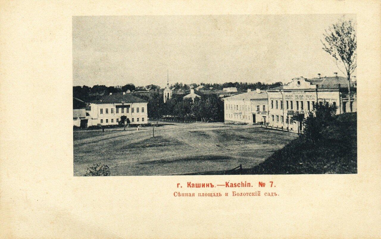 Сенная площадь и Болотский сад