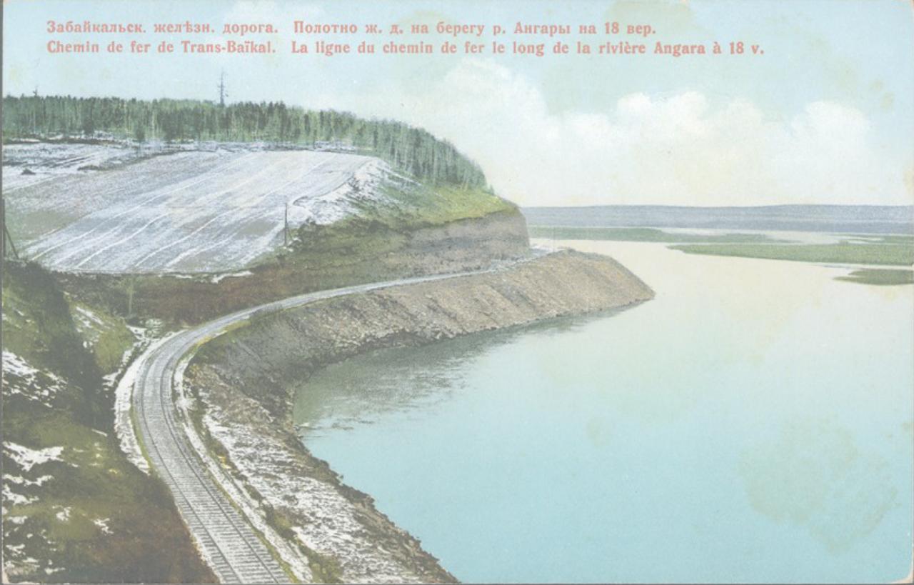 Полотно железной дороги на берегу реки Ангары на 18-й версте