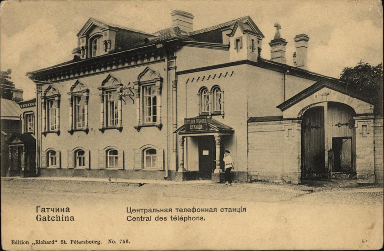 Центральная телефонная станция