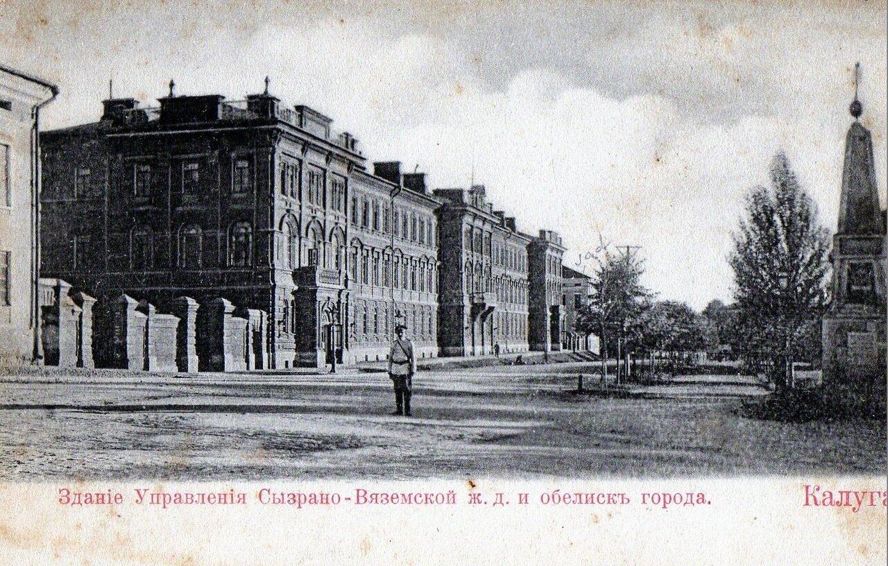 Здание управления Сызрано-Вяземской ж.д. и обелиск города