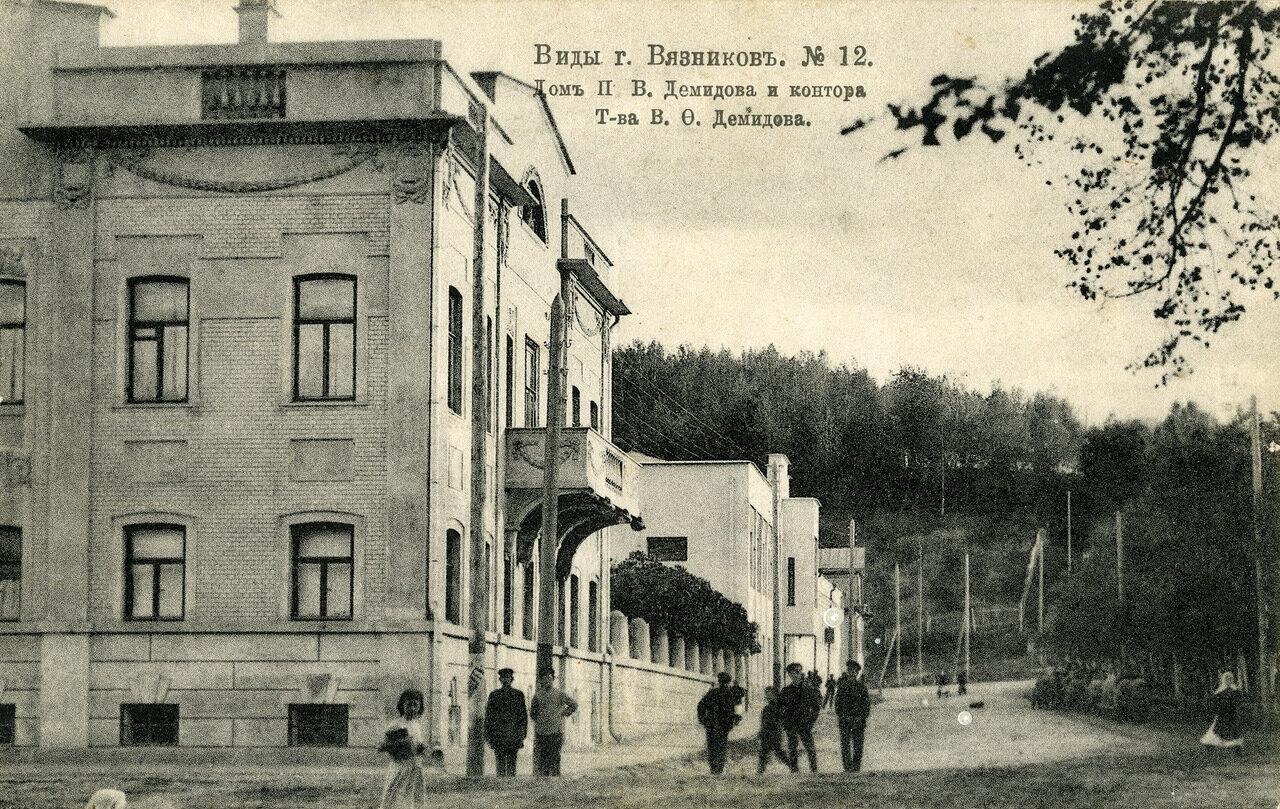 Дом П.В. Демидова и контора товприщества В.Ф. Демидова