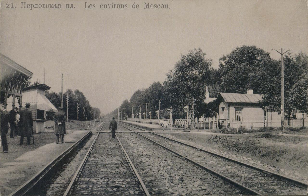 Окрестности Москвы. Перловка. Перловская платформа