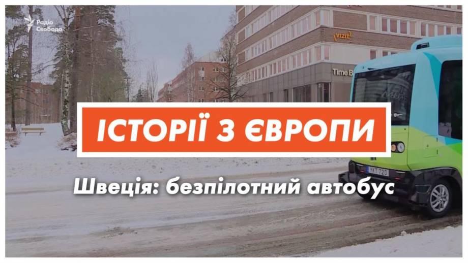 Будущее наступило. Стокгольм тестирует беспилотные автобусы (видео)