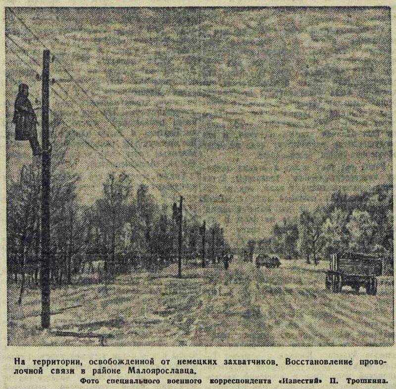 «Известия», 8 января 1942 года, советский тыл в ВОВ