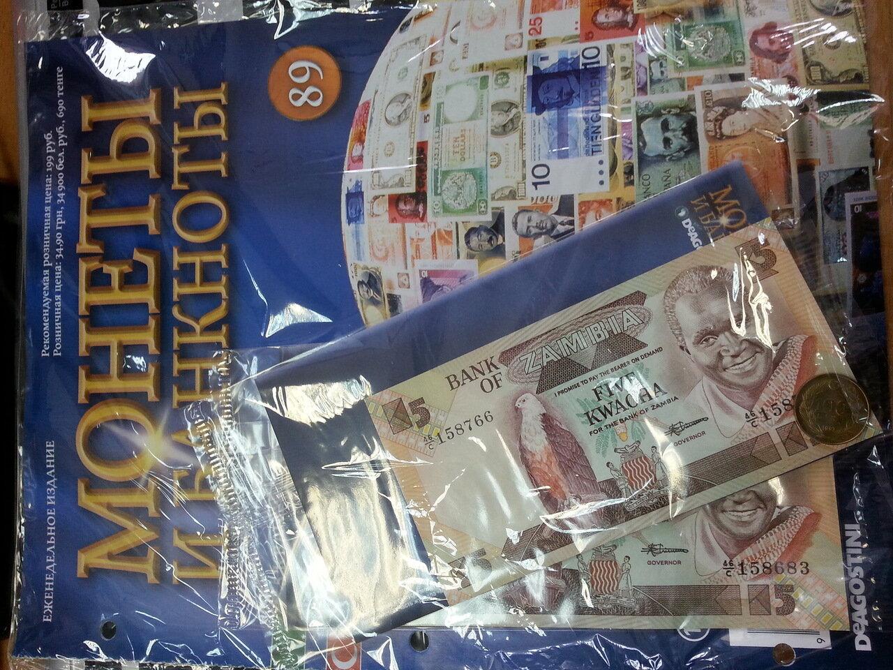 Монеты и банкноты №89 5 квач (Замбия), 100 лир (Турция)