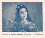 Шурыгина А. 1963.
