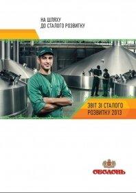 «Оболонь» представила 5-й Отчет об устойчивом развитии «На пути к устойчивости»