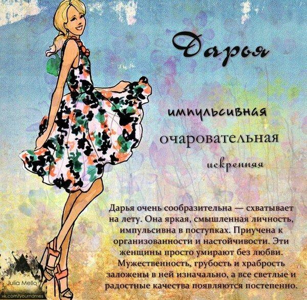 картинки с именами женскими русскими произвел качественный