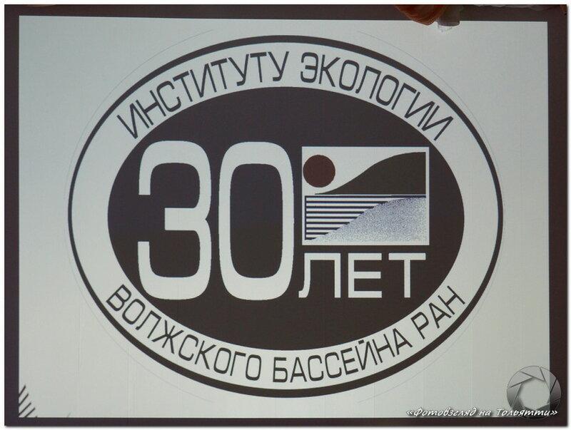http://saufaus.ru/2013/11/30-letie-instituta-ekologii_volzhskogo-bassejna/
