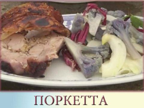 Свинина в духовке ПОРКЕТТА