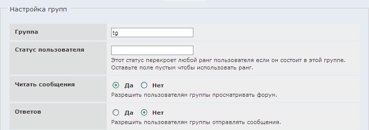Администрирование - Группы
