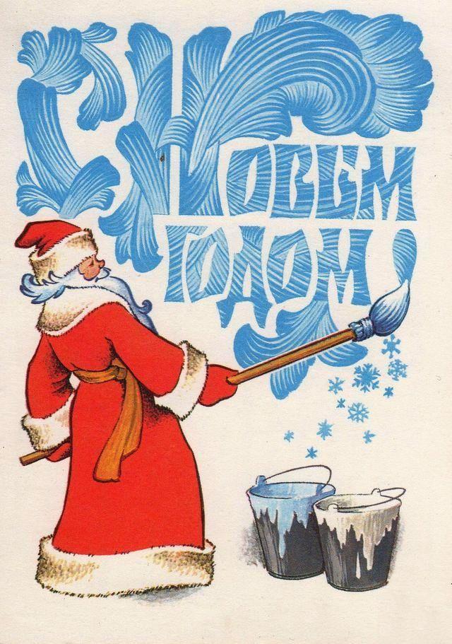 Дед Мороз  выписывает кистью. С Новым годом!