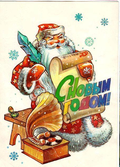 Дед Мороз работает под музыку. С Новым годом! открытки фото рисунки картинки поздравления
