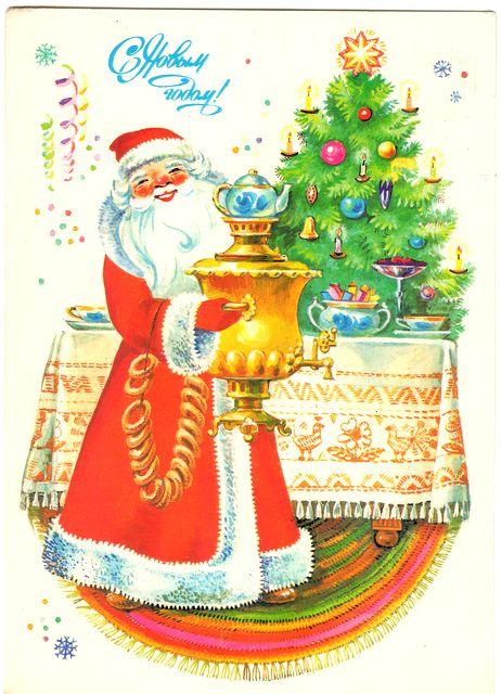 Дед Мороз с самоваром. С Новым годом!