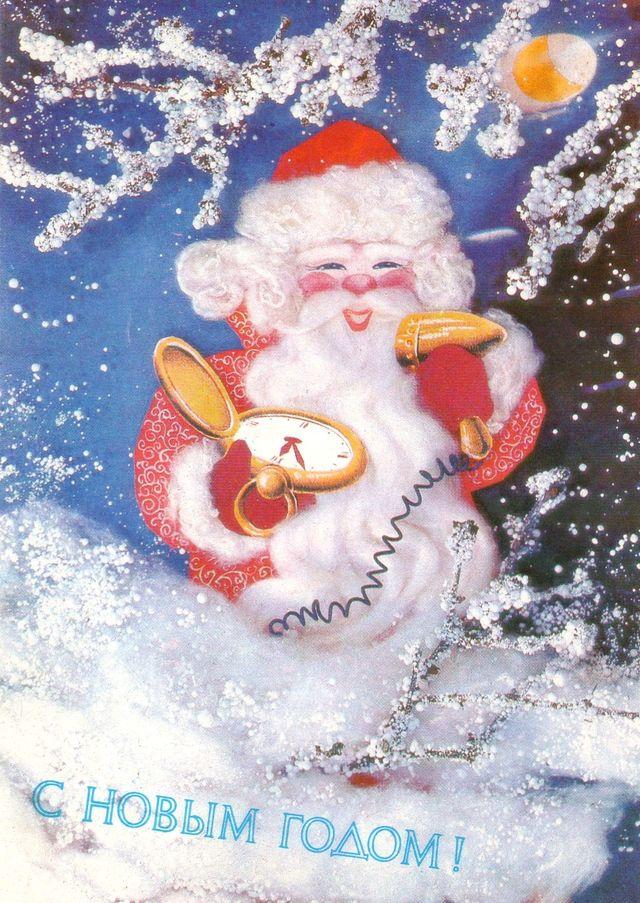 Дед Мороз смотрит на часы. С Новым годом!