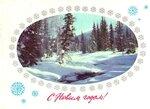 Открытка Зима, лес  поздравление