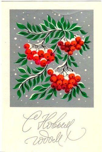 Кисти рябины в снегу. С Новым годом! открытка поздравление картинка