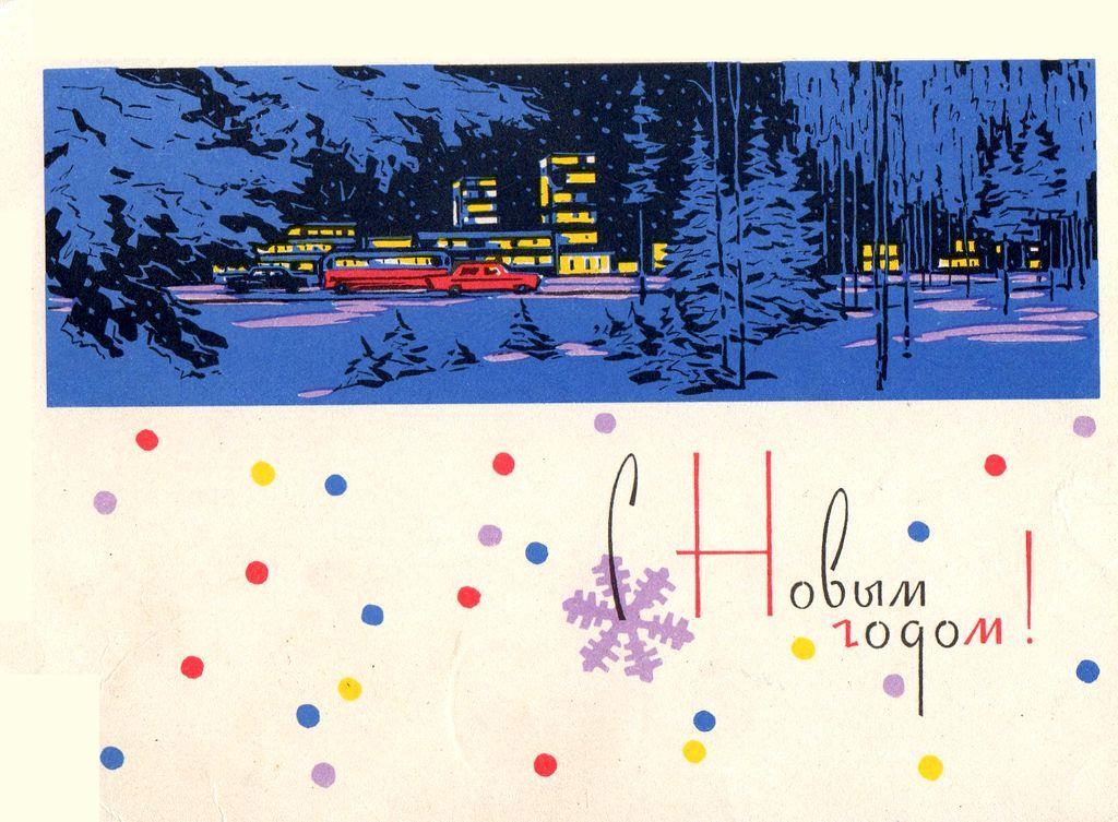 С Новым годом! Худ. А. В. Плетнев. 1963