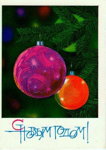 Яркие шарики. С Новым годом! открытка поздравление картинка