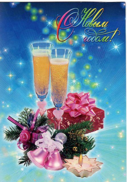 Фужеры, колокольчики, свеча. С Новым годом!