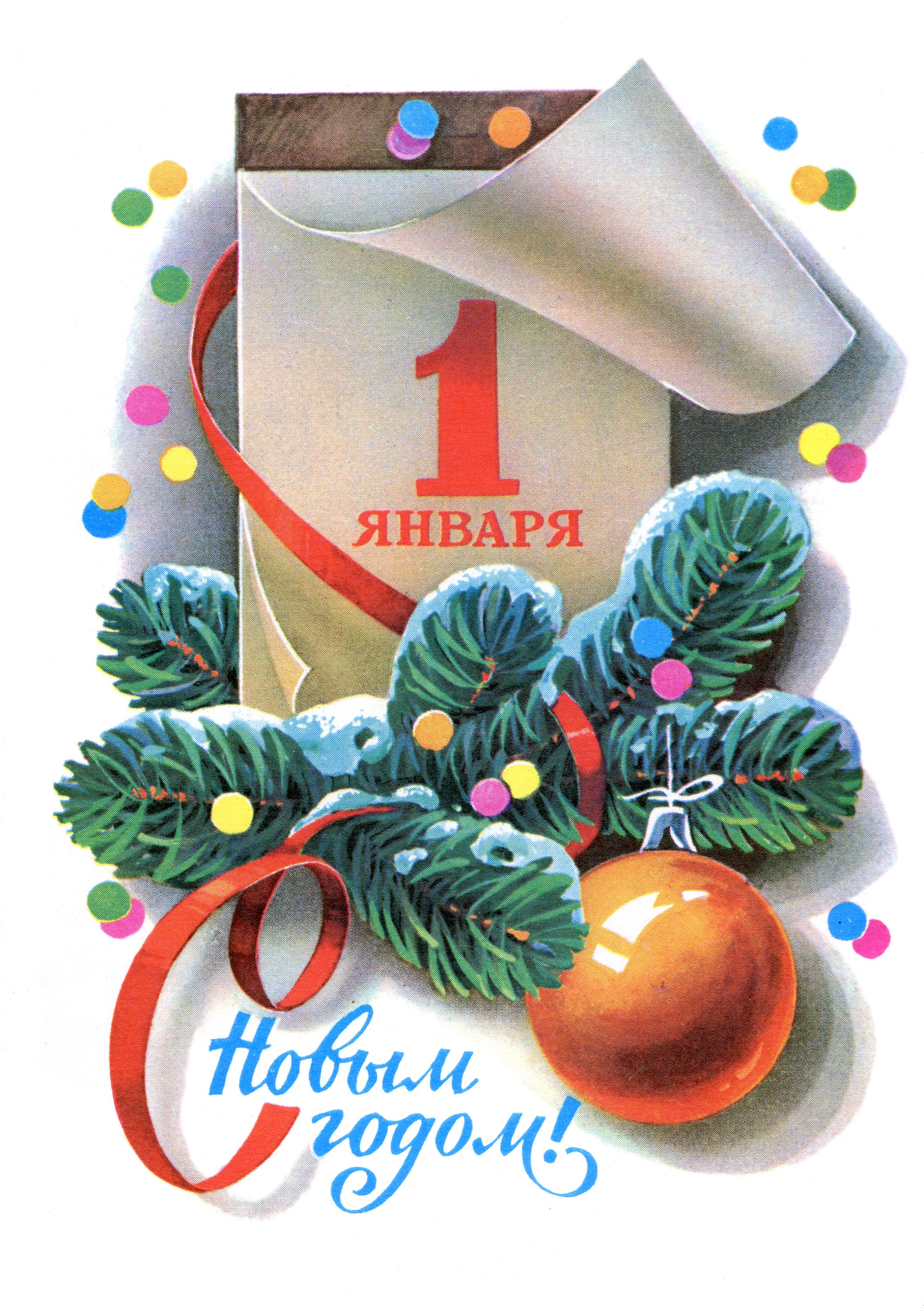 1 Января - С новым годом!