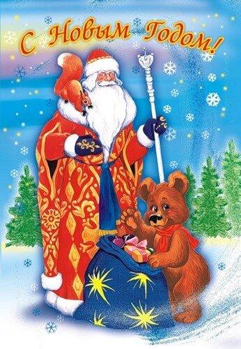 С Новым годом! Дед Мороз, медведь и белка с подарками открытка поздравление картинка