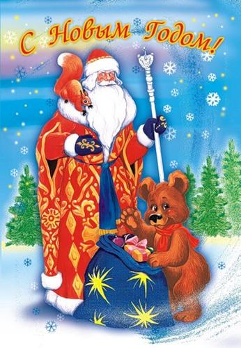 С Новым годом! Дед Мороз, медведь и белка с подарками