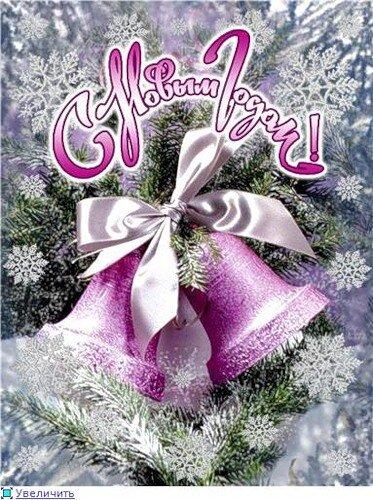 С Новым годом! Новогодние колокольчики в снежинках открытка поздравление картинка