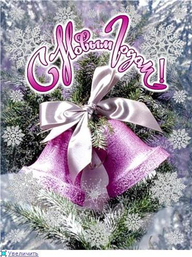 С Новым годом! Новогодние колокольчики в снежинках