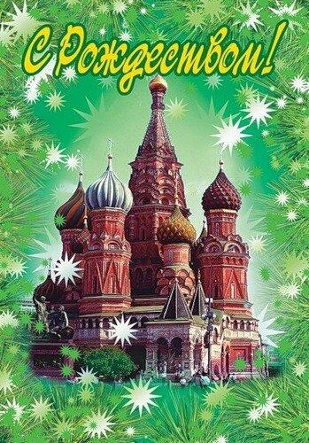 С Рождеством! Собор на Красной площади открытка поздравление картинка