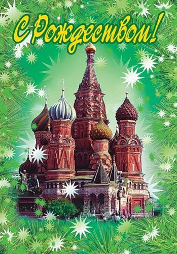 С Рождеством! Собор на Красной площади