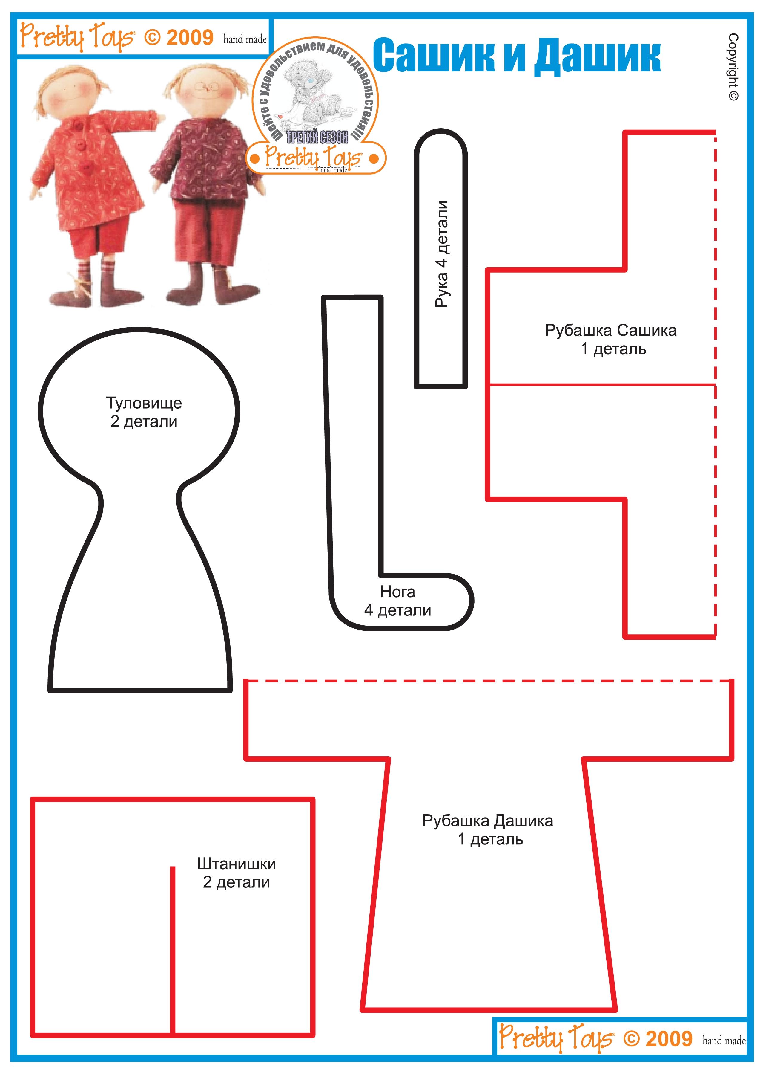 Как сшить простую текстильную куклу своими руками 64