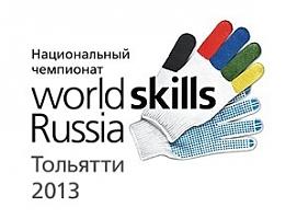 WorldSkills Russia. Логотип. 2013.