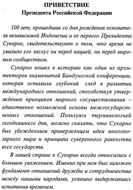 Обращение Путина
