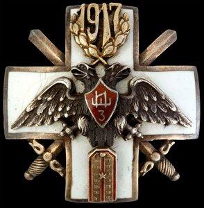Знак об окончании 3-й Иркутской школы подготовки прапорщиков пехоты. Временное правительство.