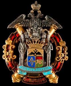 Знак об окончании Нижегородского графа Аракчеева кадетского корпуса.