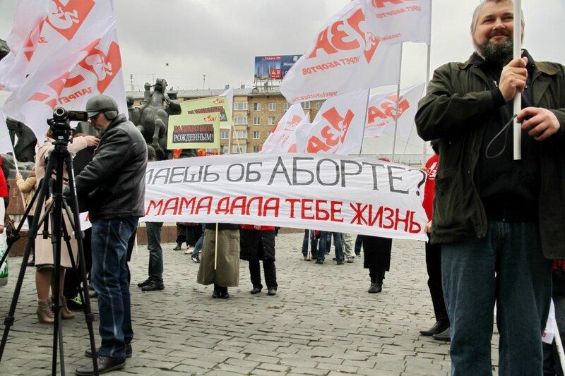 """Участники митинга """"За право быть рождённым!"""""""