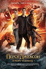 Перси Джексон и Море чудовищ / Percy Jackson: Sea of Monsters (2013/BDRip/HDRip/3D)