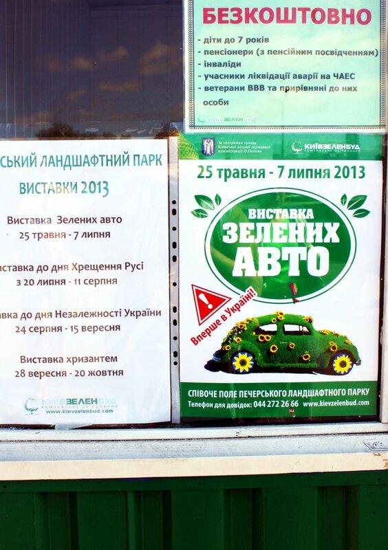 Афиша Выставки Зеленых Авто
