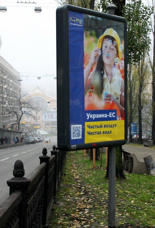 Реклама Евросоюза