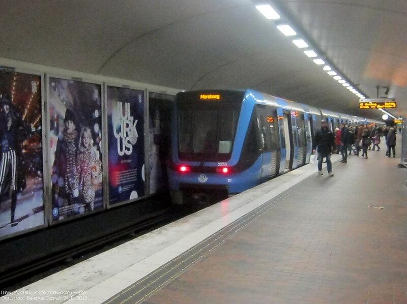 метро, Стокгольм, Швеция