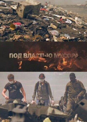 Под властью мусора