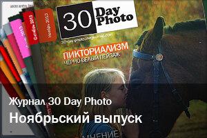 Журнал 30 Day Photo | Ноябрь 2013