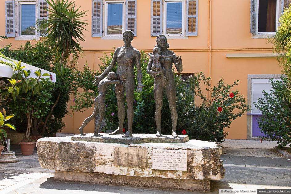 Памятник евреям острова Корфу, погибшим в фашистских концлагерях