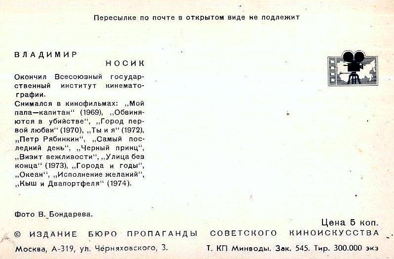 Владимир Носик, Актёры Советского кино, коллекция открыток