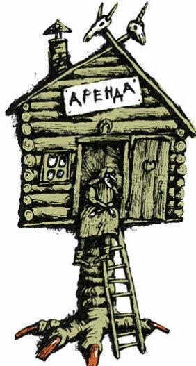Аренда - альтернатива покупке жилья